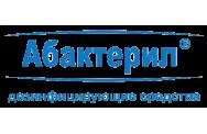 """ООО АБИС является официальным уполномоченным представителем продукции под торговой маркой """"АБАКТЕРИЛ"""""""
